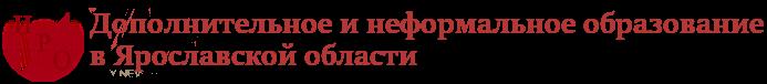 Дополнительное и неформальное образование в Ярославской области